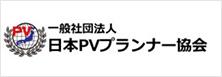 一般社団法人 日本PVプランナー協会