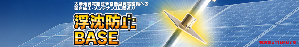 太陽光発電施設や営農型発電設備への架台施工・メンテナンスに最適!!浮沈防止BASE
