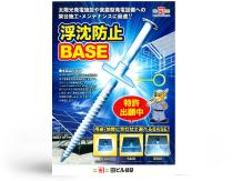 浮沈防止BASE
