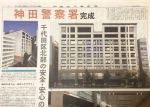 神田警察署 新庁舎
